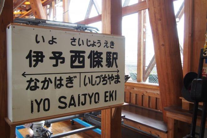 四国鉄道文化館内観写真9