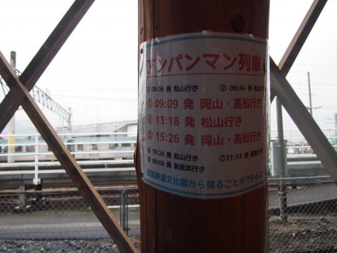 四国鉄道文化館アンパンマン列車時刻表