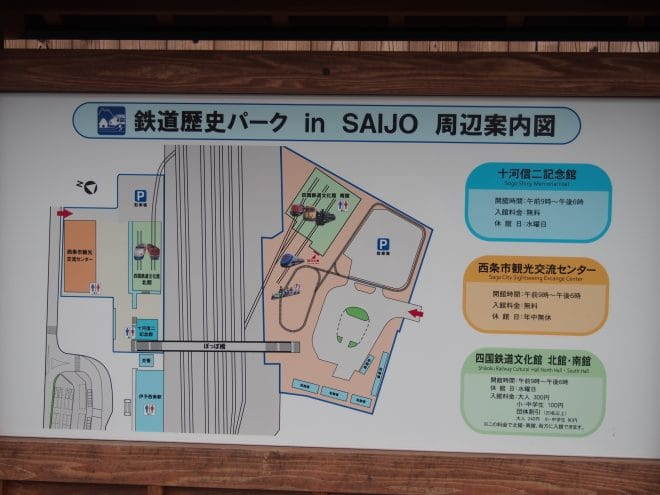 鉄道歴史パークinSAIJOエリアマップ