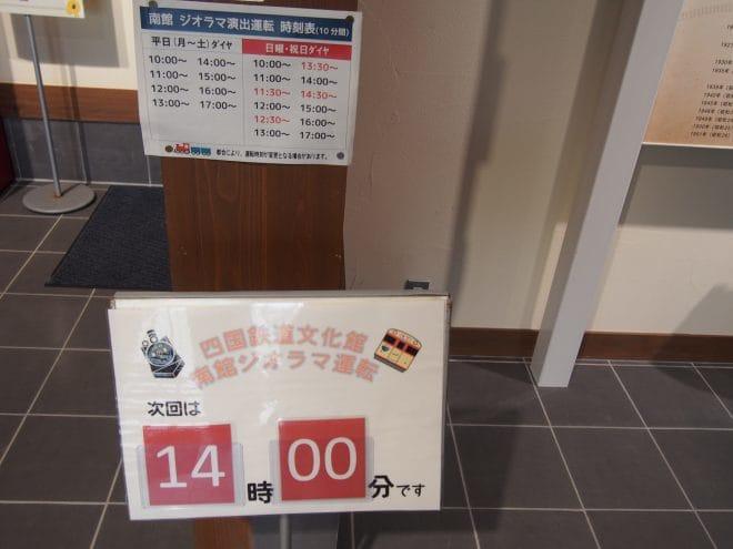 四国鉄道文化館南館内観写真14