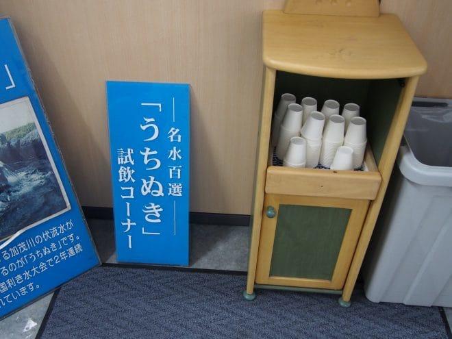 観光交流センターうちぬき水試飲1