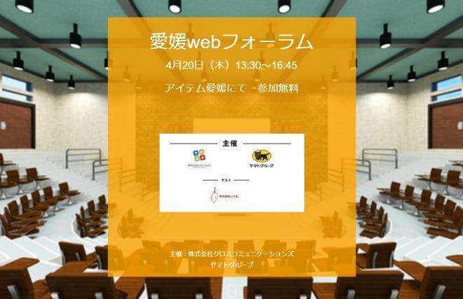 愛媛WEBフォーラム2017