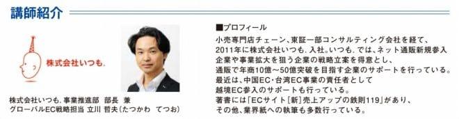 第2回愛媛WEBフォーラム講師