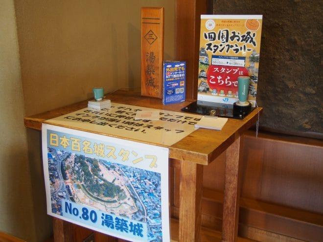 日本100名城スタンプ1