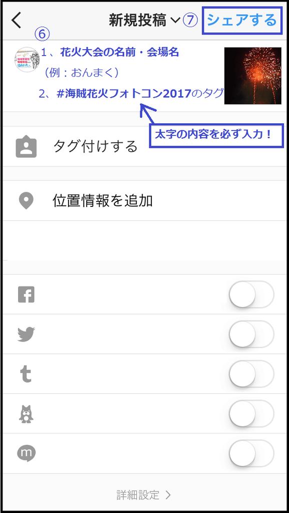 花火フォトコン応募方法4