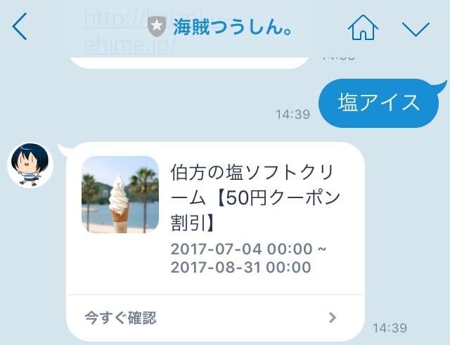 LINE@クーポン塩アイス