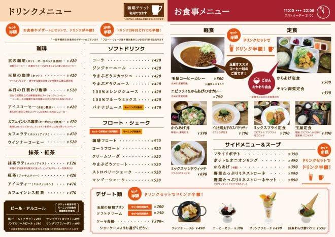 玉屋珈琲店メニュー1