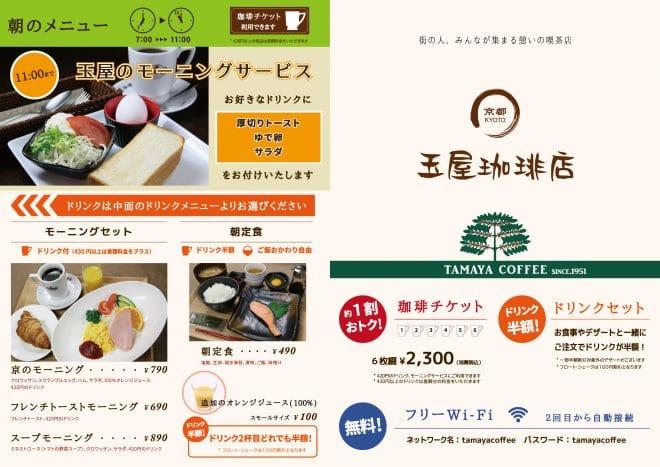 玉屋珈琲店メニュー2