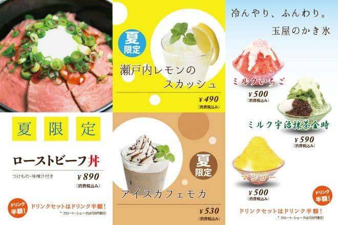 玉屋珈琲店夏限定メニュー1