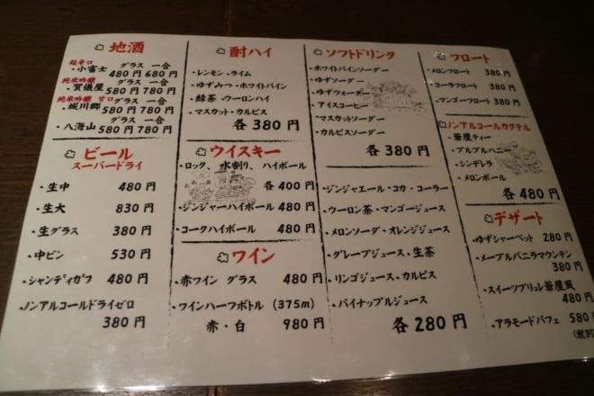 花咲か爺屋メニュー表3