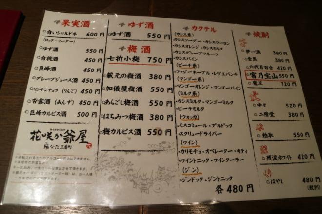 花咲か爺屋メニュー表4