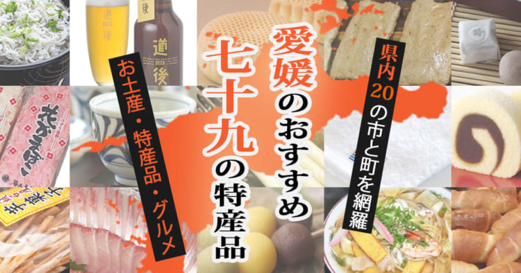 愛媛のおみやげ・特産品特集のアイキャッチ