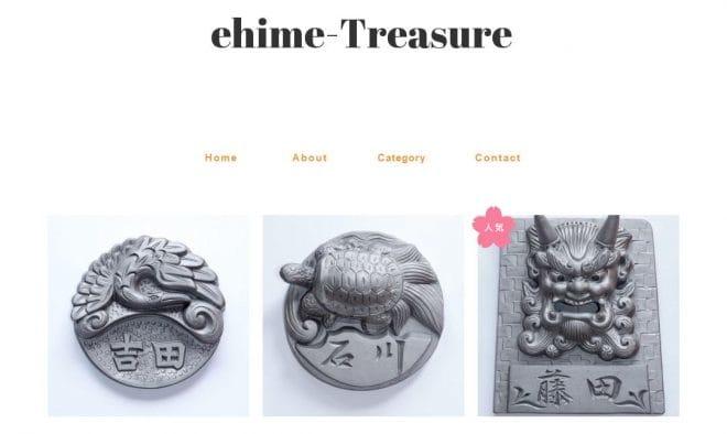 愛媛のアンテナショップ~愛媛のお宝商品通販サイト