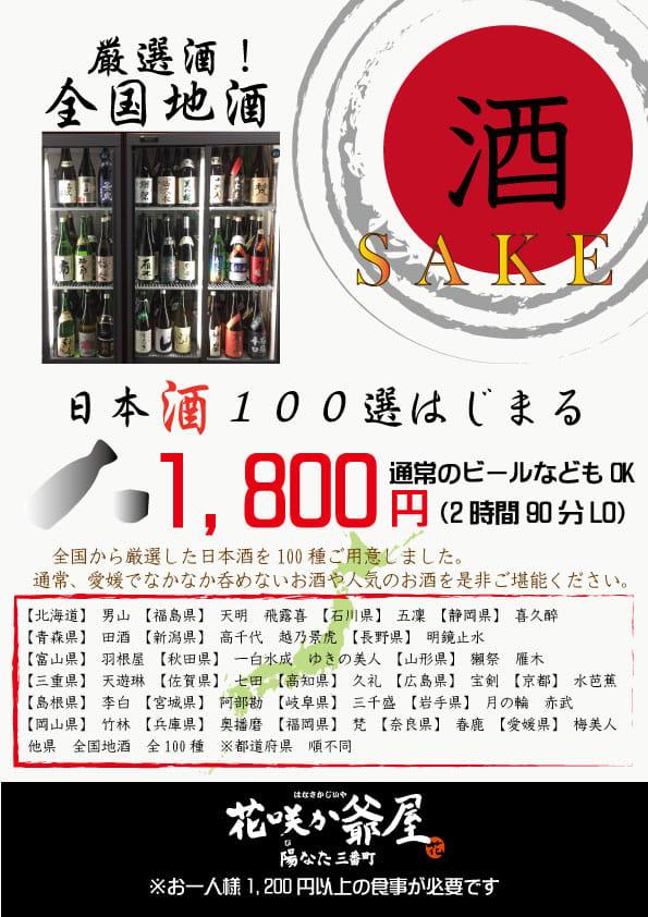 花咲か爺屋陽なた三番町店の日本酒100選