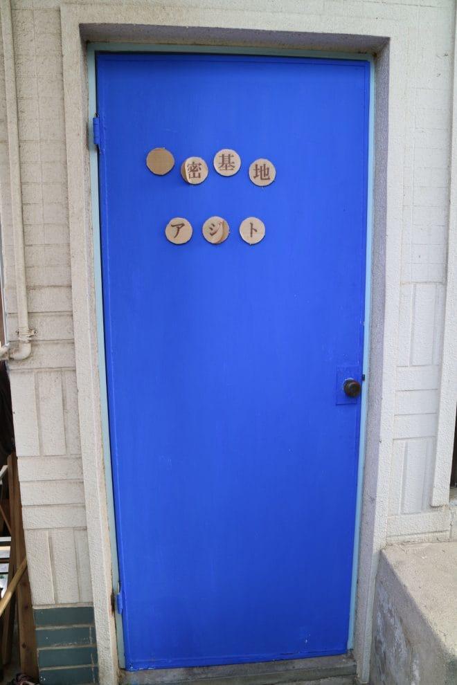 公園裏食堂の秘密基地ドア