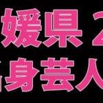愛媛県出身芸人 アイキャッチ