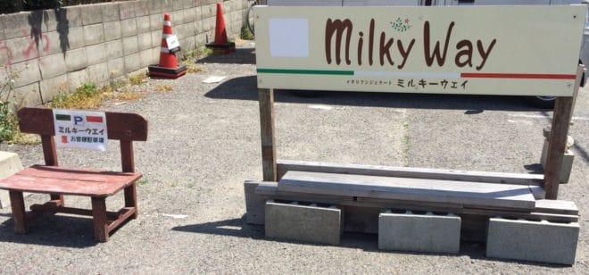 ミルキーウェイ_駐車場看板