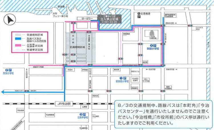 8月3日の臨時駐車場と交通規制のマップ