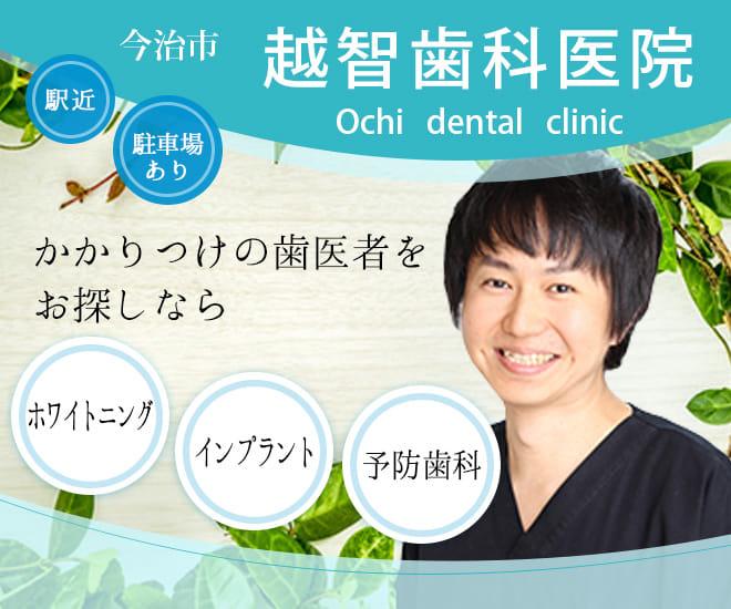 今治市の歯医者「越智歯科」