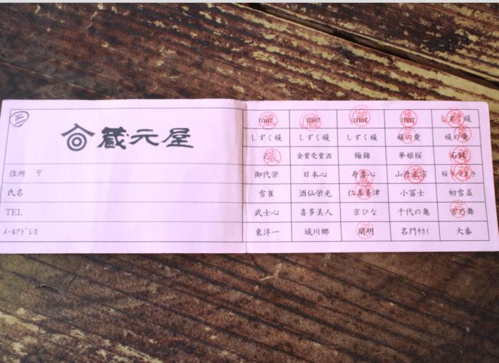 日本酒カード