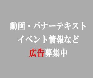 愛媛広告募集中