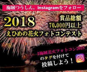 愛媛の花火フォトコンテスト2018