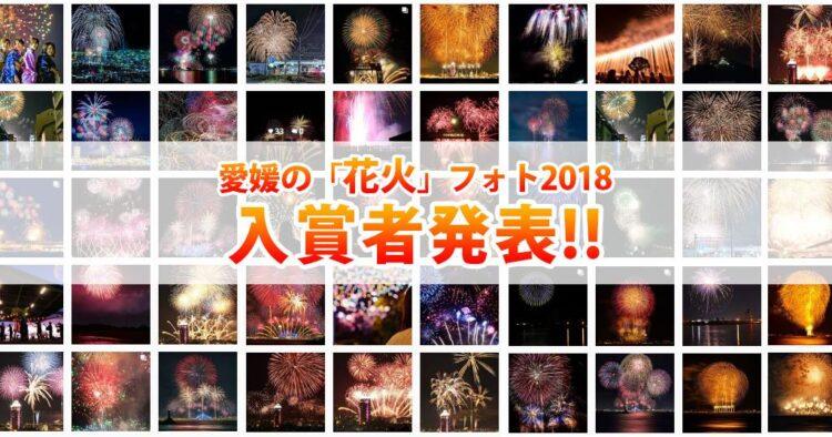 えひめの花火フォトコン2018
