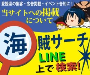 海賊サーチ「LINEで記事検索」