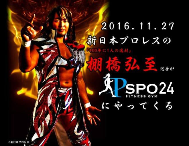 新日本プロレス棚橋選手との写真撮影会