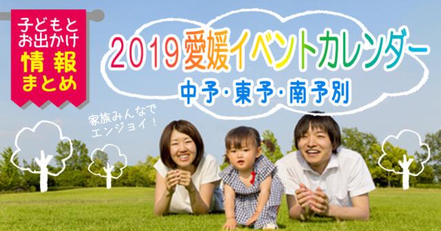 愛媛のイベントカレンダー2019