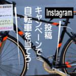 日本一サイクリストが集まる温泉