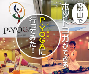 松山ホットヨガ・PYOGA