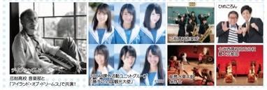 瀬戸内しまなみ海道開通20周年記念イベント ステージ出演者