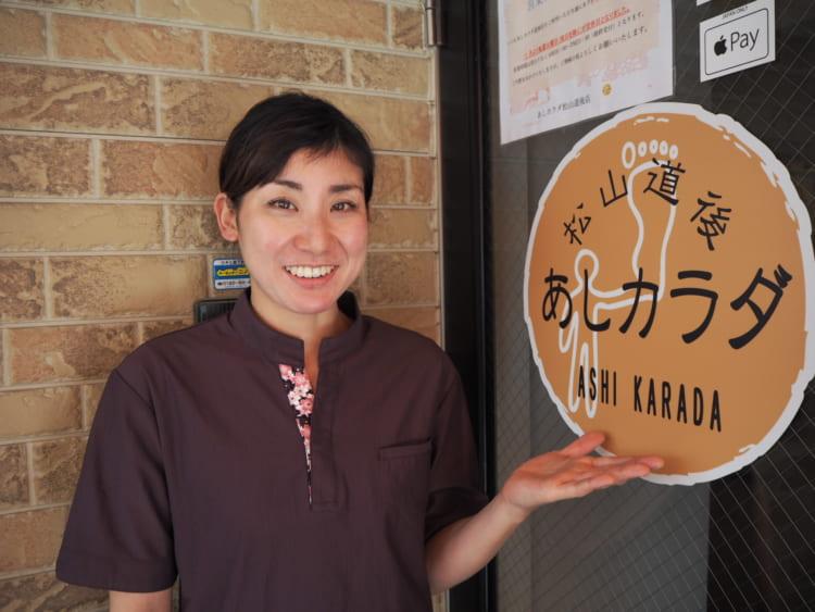 あしカラダ松山道後店 入口と女性スタッフ