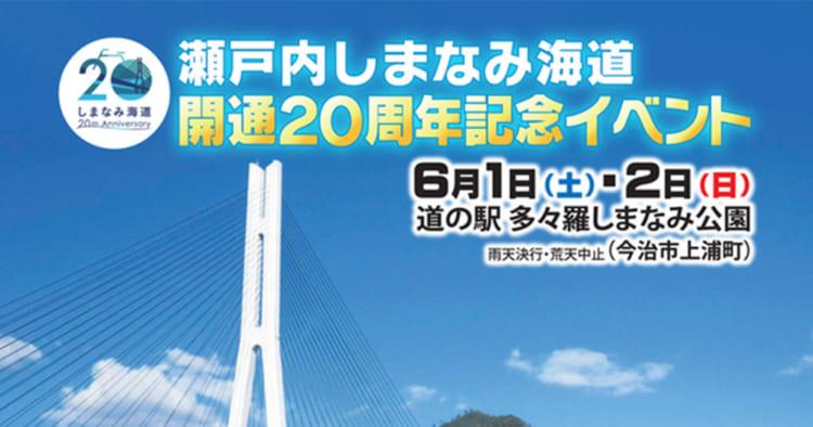 しまなみ海道開通20周年記念イベント