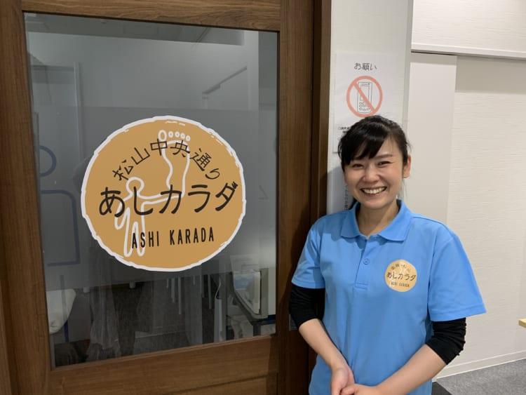 あしカラダ 女性スタッフの笑顔とお店の入口