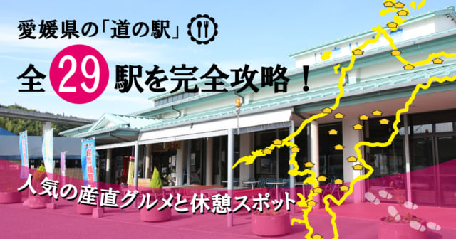 愛媛県の「道の駅」全29駅