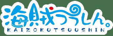 海賊つうしん。愛媛県の観光・グルメ・イベント情報サイト