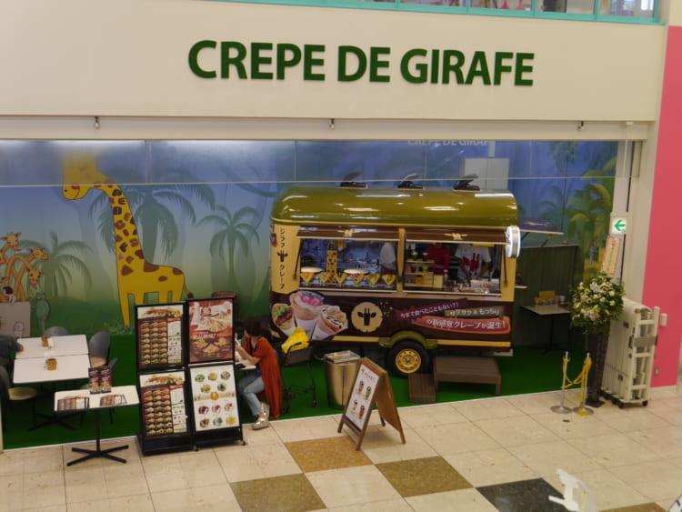 girafecrepe 店舗外観