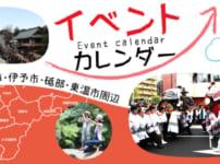愛媛県中予のカレンダー
