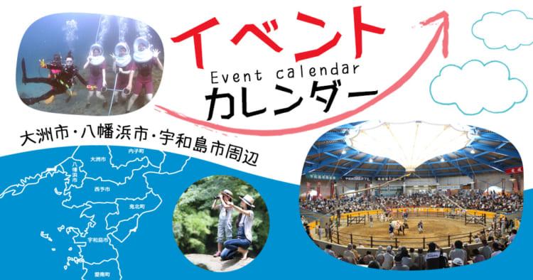 愛媛県南予のカレンダー