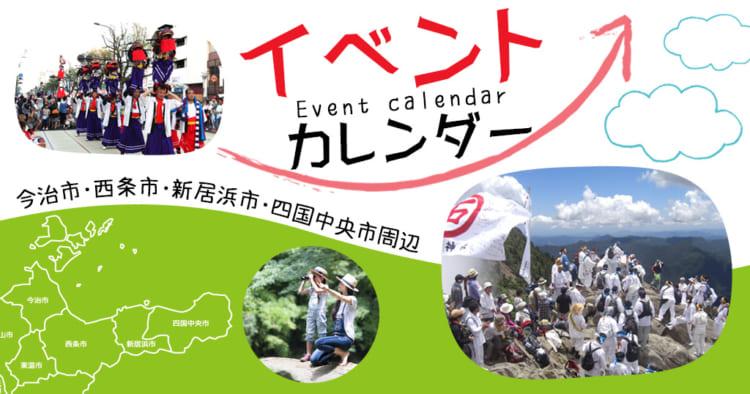 愛媛県東予のカレンダー