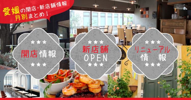 愛媛県の新店舗・リニューアル情報
