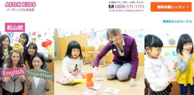イーオン子供英会話教室 松山校