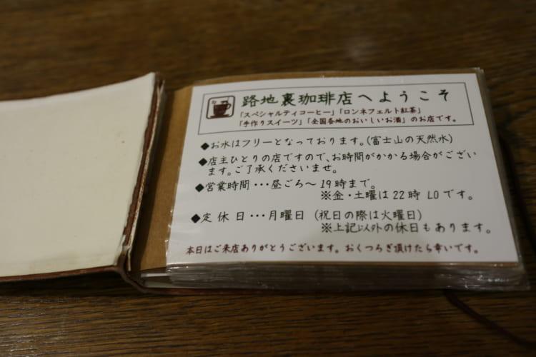 路地裏珈琲店 メニュー