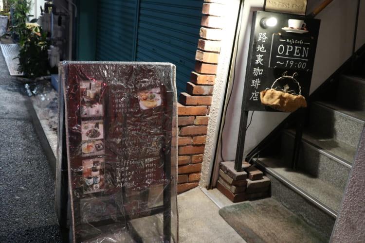 路地裏珈琲店 外観