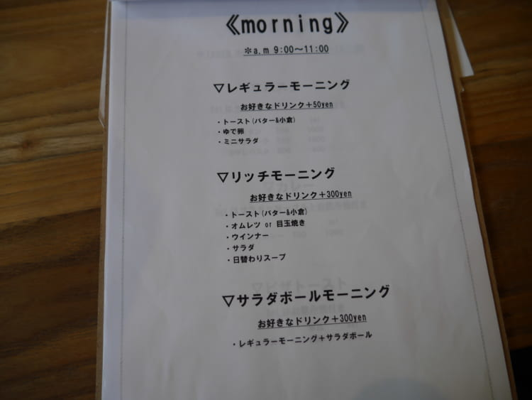 Chiroe_sCafe モーニングメニュー