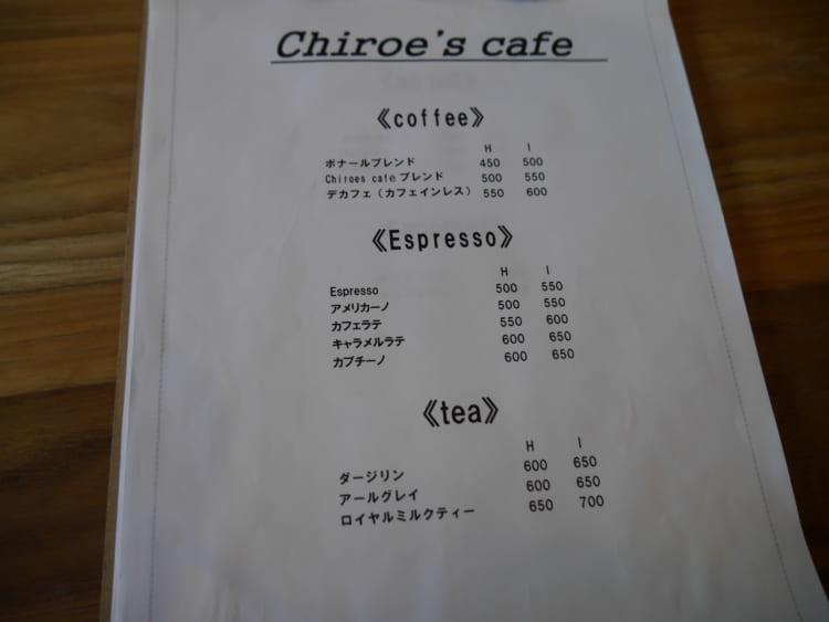 Chiroe_sCafe ドリンクメニュー2