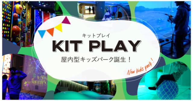 KITPLAY_eye