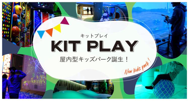 キッズパーク【KIT PLAY】